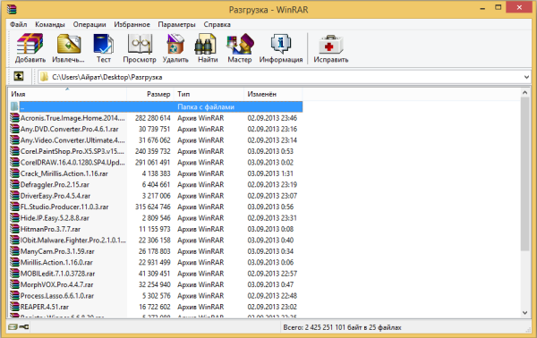 winrar-screen-rus-version