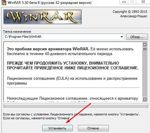 установить архиватор Winrar на русском языке бесплатно - фото 5