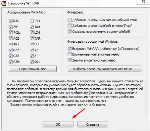 set-winrar-archiver-free-on-russian-for-windows (2)