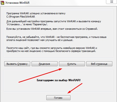 set-winrar-archiver-free-on-russian-for-windows (3)