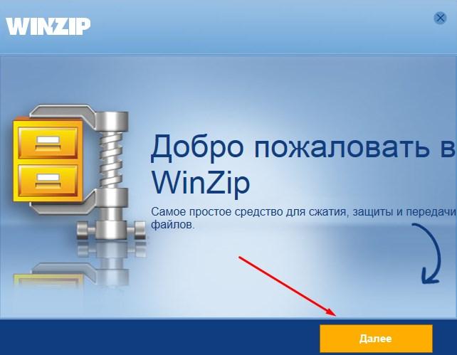 Установить winzip бесплатно