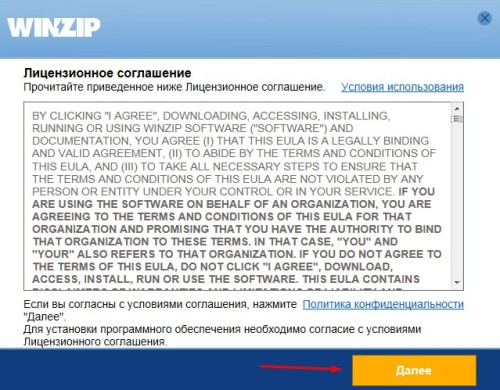 winzip-set-free-to-russian (2)