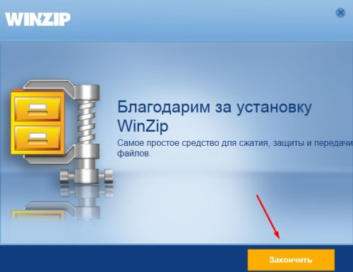 winzip-set-free-to-russian (5)