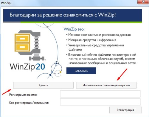 winzip-set-free-to-russian (6)